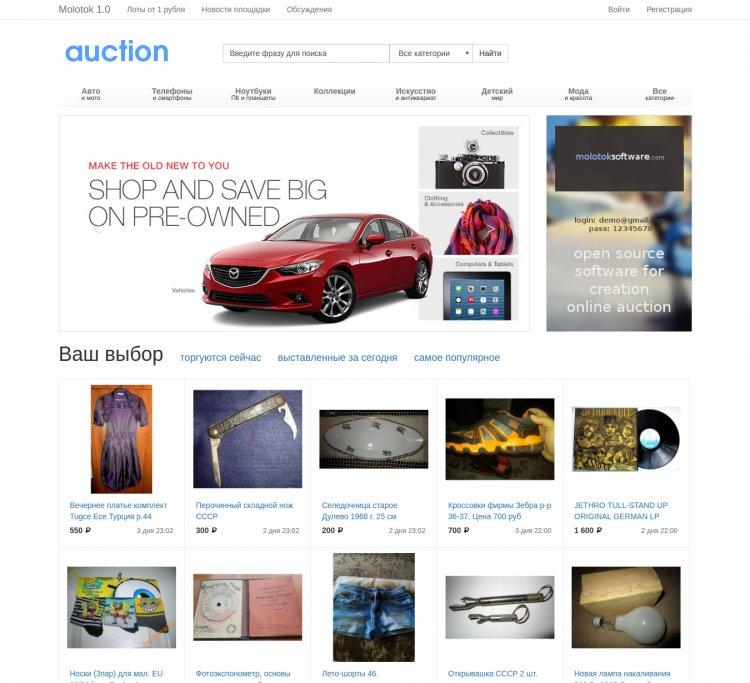 Molotok - online auction software
