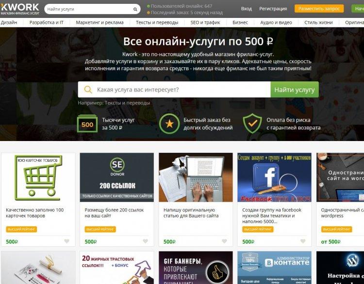 Kwork - php script freelance exchange